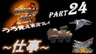 【実況】うろ覚えメタルマックス2リローデッド24~仕事~