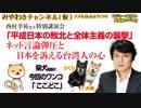 日本を訴える台湾人の心とネット言論弾圧|西村幸祐先生特別講演会「平成日本の敗北と全体主義の襲撃」より|マスコミでは言えないこと#262