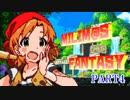 【FF×アイマス】MILIM@S FANTASY part4