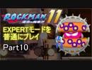 ロックマン11 EXPERTモード 普通にプレイ Part10