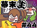 [会員専用]幕末生 第44回(そっしーのオノマトペ) thumbnail