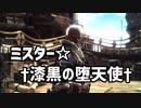 【MHW】XXハンター 新たなる旅路編 第三話