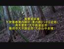 変態忍者の、有害鳥獣駆除従事活動記・その53+(熊警戒情報回)