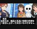 ガイコツアイドル 本田さん