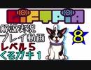 【解説実況】ギフトピア~ナナシ島完全攻略ガイド~【08】