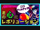 【Fortnite】新アイテム 風船使ってみた!!12KILL WINS【フォートナイト】