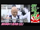 3-3 ZERO、関西生コン労働組合、無罪主張。菜々子の独り言 2018年11月3日(土)