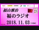 福山雅治   福のラジオ 2018.11.03〔153回〕