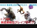 【MHXX/NS】上位になったからこそ集会場縛りプレイ【S7+-58】VS獰猛ガムート、獰猛ケチャワチャ、獰猛ドドブランゴ