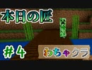 【Minecraft】5人でわちゃわちゃマイクラ! 4日目