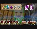 【Minecraft】5人でわちゃわちゃマイクラ! 5日目