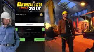俺、解体(バラ)しちゃいますよ?Demolish&Build2018.mp1