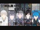 【MMD刀剣乱舞】一騎当千【鶴・鯰・骨・薬・小】