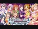 第55位:【合作】デレマスマイムマイム3【音MAD】 thumbnail