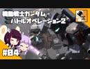 #04 【TPS】結月ゆかりと東北きりたんの『機動戦士ガンダム バトルオペレーション2』