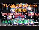 ブレソル#163 ブレソルチケ200枚 ☆5が〇〇体GET!? 大爆死or神引きなるか!?(≧◇≦) Brave Souls ticket 200