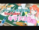 【#17】つくれる!バーチャルアナログYouTuberキランユウ