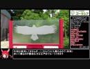 第3位:【ゆっくり】ポケモンGO よこはま動物園ズーラシア RTA 後編 thumbnail