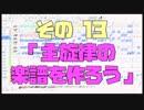 作曲超超超入門講座【その13】 「主旋律の楽譜を作ろう」 【目指せ!入門】