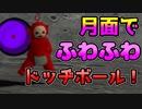 【GMOD】月面で「ガチ」のドッヂボール【実況】