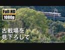【JR東海】古戦場を見下ろして - ar1692922