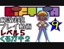 【解説実況】ギフトピア~ナナシ島完全攻略ガイド~【09】
