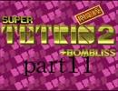 スーパーテトリス2ボンブリスをプレイpart11【ゆっくり解説】