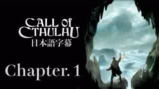 【日本語字幕】Call of Cthulhuをプレイし