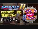 ロックマン11 EXPERTモード 普通にプレイ Part10 EX