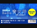 MOMO・SORA・SHIINA Talking Box 『 雨宮天のRadio青天井 』 2018年11月4日#018