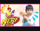 戦いごっこ遊び ★ NerfWar