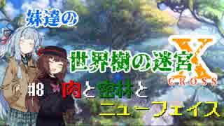 【世界樹の迷宮X】妹達の世界樹の迷宮X #8