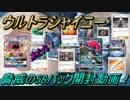 【ポケカ】ウルトラシャイニー58パック開封動画