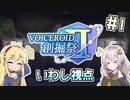 【Minecraft】VOICEROID創掘祭Ⅱ いわし視点 part1【あかり・マキ】