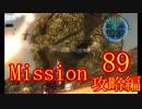 【地球防衛軍5】初心者、地球を守る団体に入団してみた☆91日目【実況】