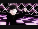 【MMDおそ松さん】Strip No More + Superstar 【速度松】