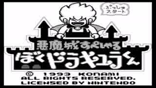 【実況】悪魔城すぺしゃる ぼくドラキュラくんGB part1