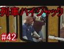 #42【GTA5】グラセフ5ストーリー実況 列車ハイジャック!
