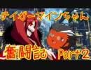 【BBTAG】テイガーマインちゃん奮闘記 Part.2【ゆっくり実況】