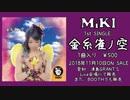 「金糸雀丿空」- MiKI オリジナル 1stシングル
