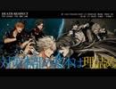 【耐久動画】DEATH RESPECTトレーラー 銃兎パート(3分)