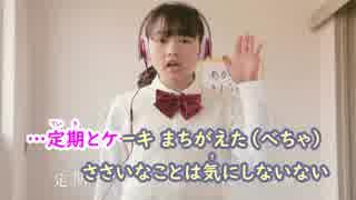【ニコカラ】まりっか'17(セブンのティーン)《伊藤万理華》(On Vocal)