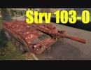 【WoT:Strv 103-0】ゆっくり実況でおくる戦車戦Part456 byアラモンド