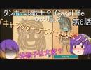 ダンボール戦士?CardLifeゆっくり実況第8話「キャラクターデザイン・リベンジ」神奈子は大変?+