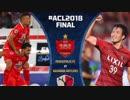 【AFC決勝】ベルゼポリス0-2鹿島【一部実況付】