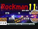【ロックマン11】運命の歯車その10。未だにちょいちょいラッシュ君が登場。