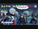 【実況】ゼノブレイドマニアがゼノブレイド2を初見実況する Part104