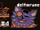 DELTARUNE を急いで実況プレイしましたが是非みんなにもやってほしい part4