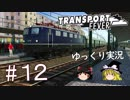 【Transport Fever】ゆっくり交通経営録 Part12