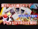 【ポケカ】シロナ&グズマ確定!?爆アド商品『デッキビルドBOXウルトラサン』を開封してみた pokemon